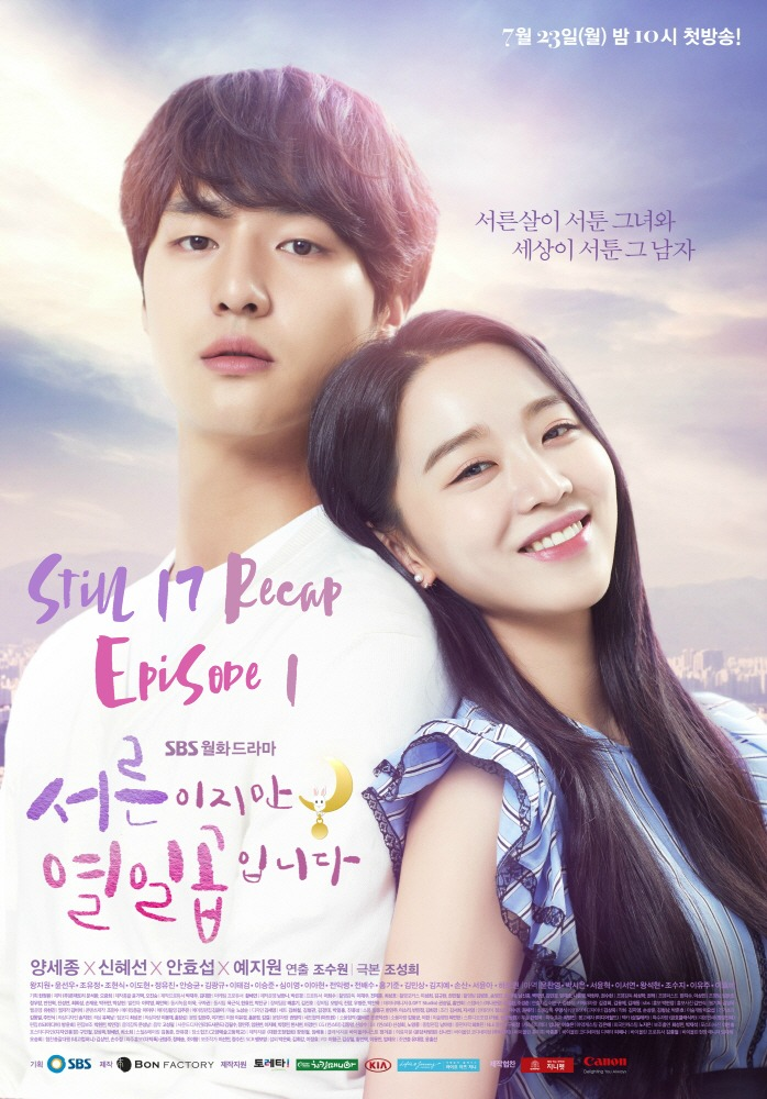 Poster and Recap for Korean Drama Still 17
