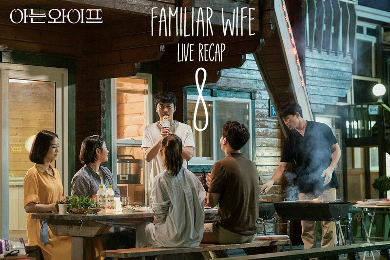 An outdoor party in Korean Drama Familiar Wife
