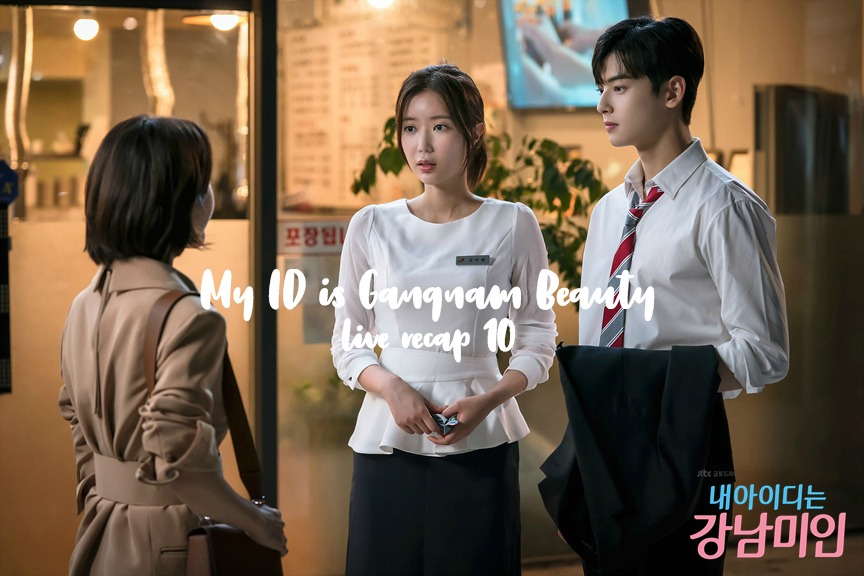 My ID is Gangnam Beauty Kdrama Live Recap Episode 10 • Drama
