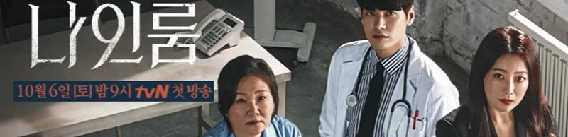 Premiering Kdramas October 2018