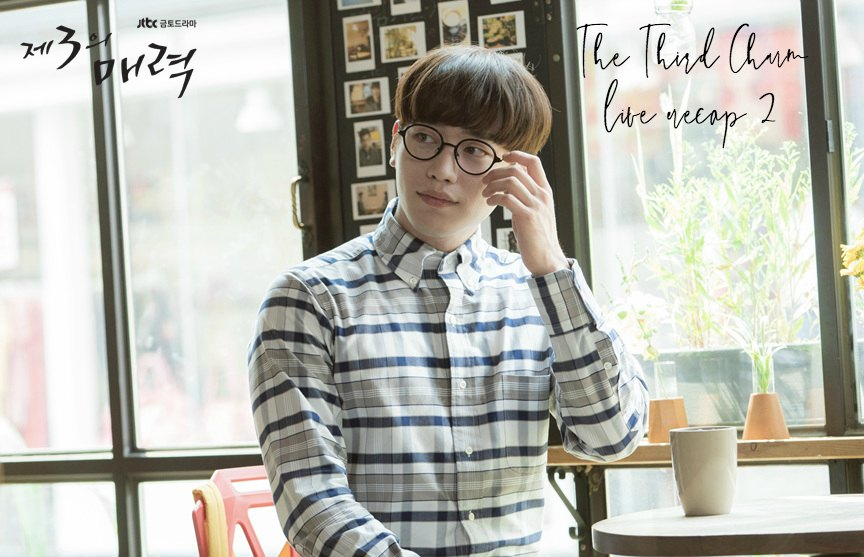 Nerdy Seo Kang Joon with glasses in a cafe in Korean Drama The Third Charm