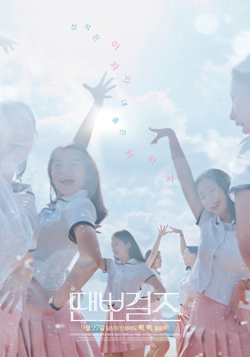 Dance Sports Girls Documentary Poster