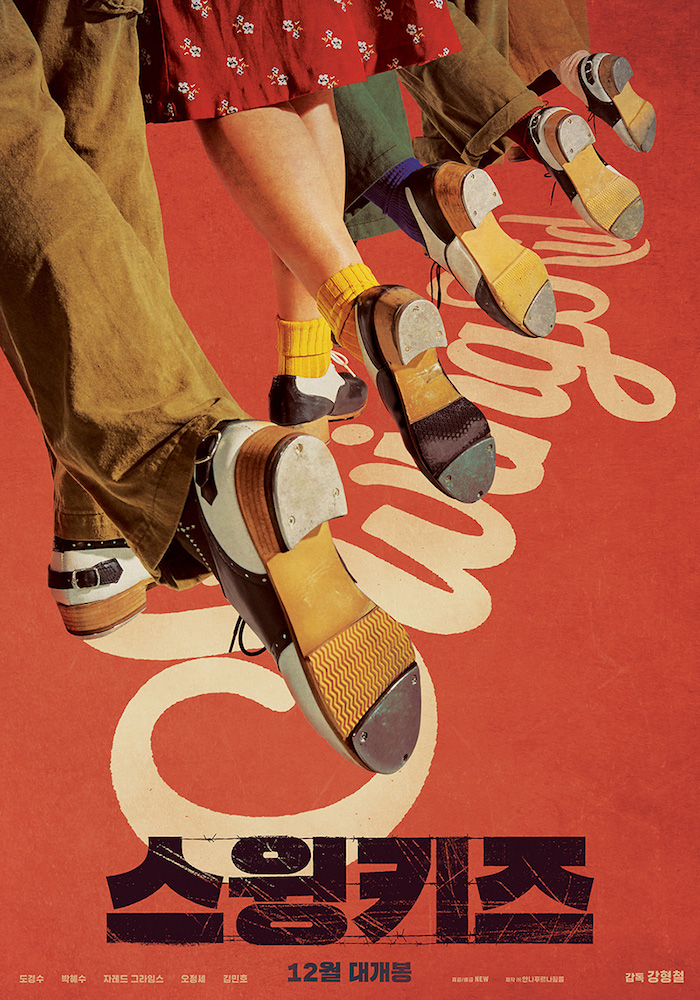 Poster for the Korean POW movie Swing Kids