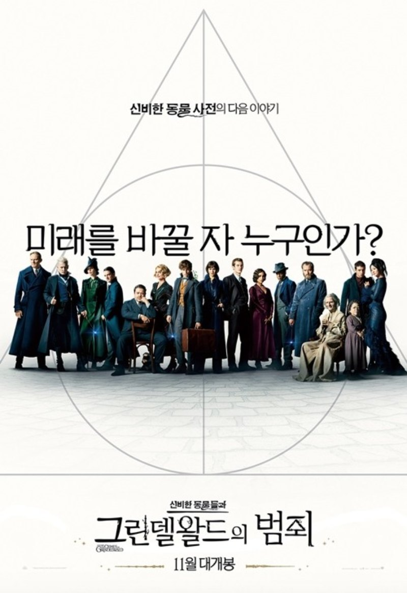 Crimes of Grndewald Korean Poster
