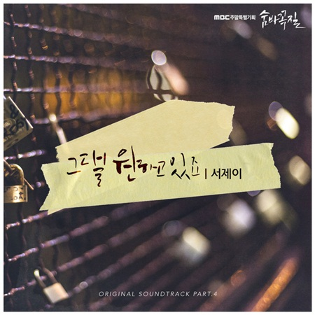 OST Hide And Seek Kdrama