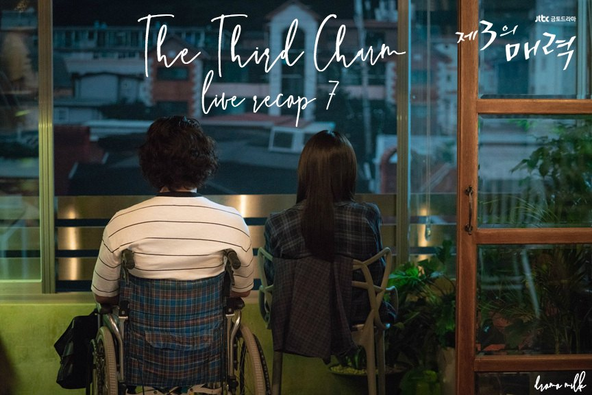 Esom and her brother look out the window in The Third Charm