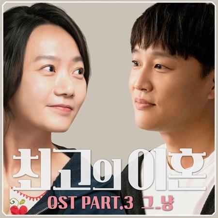 OST Matrimonial Chaos Kdrama