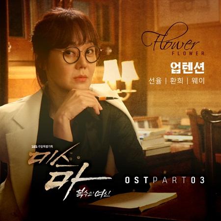 OST Ms Ma Nemesis Kdrama