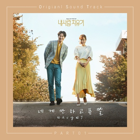 OST My Healing Love Kdrama
