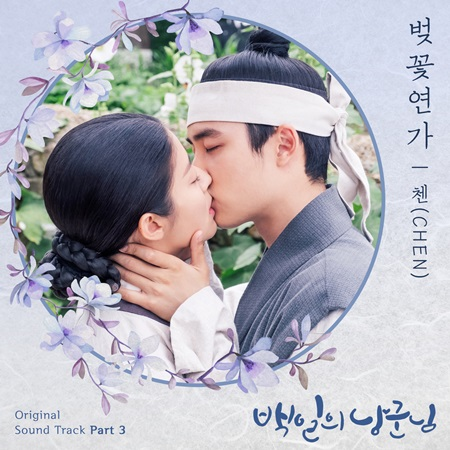 OST 100 Days My Prince Kdrama