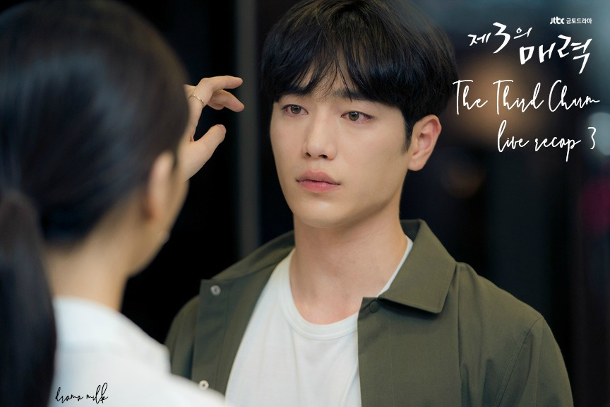 Pained Seo Kang Joon looking at Esom with red eyes in The Third Charm