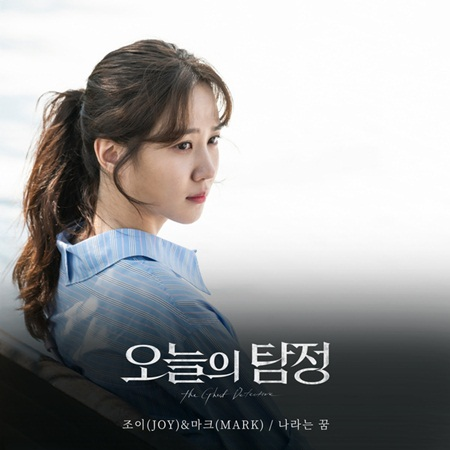 OST The Ghost Detective Kdrama