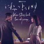 Lee Je-hoon and Chae Soo Bin holding hands in the poster for Korean drama Where Stars Land