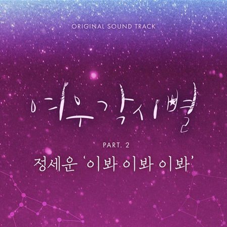 OST Where Stars Land Kdrama