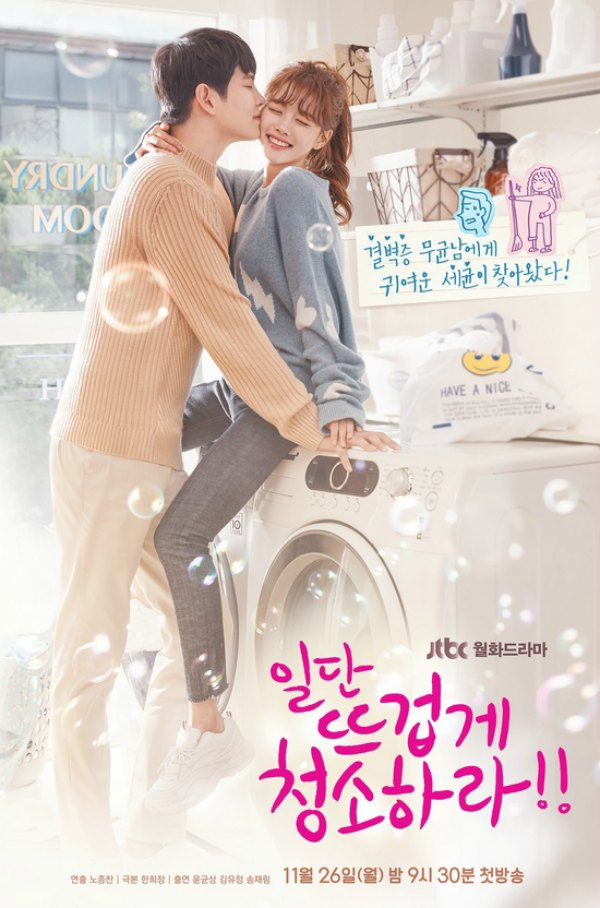 Clean With Passion for Now Korean Drama Poster