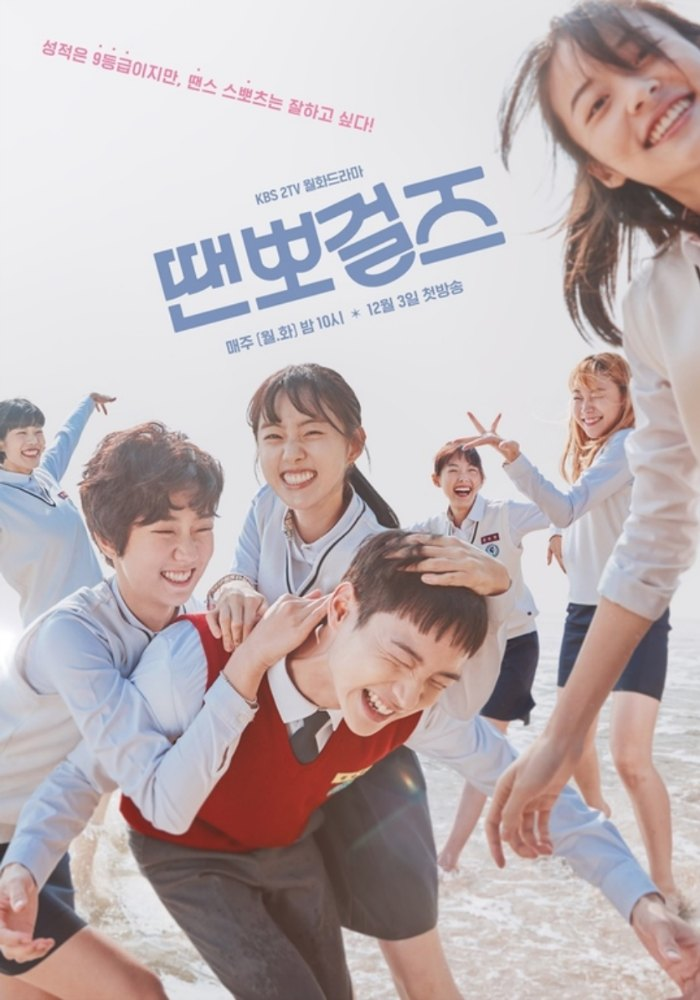 Just Dance Korean Drama Poster