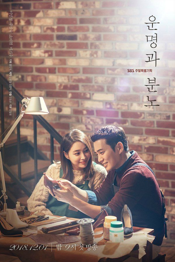Fates and Furies Korean Drama Poster