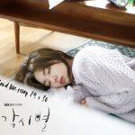 Chae Soo-Bin sleeping in Where Stars Land