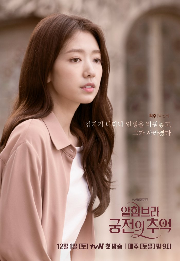 Memories of Alhambra Korean Drama Poster