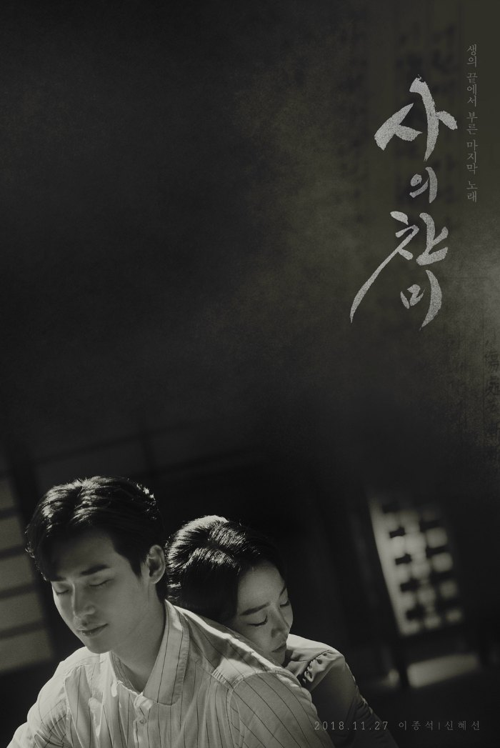 Praise of Death Korean Drama Poster