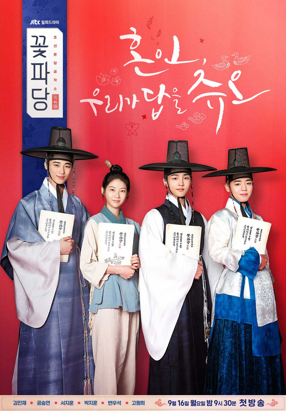 Korean drama Flower Crew: Joseon Marriage Agency Poster