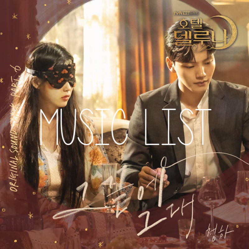 Hotel del Luna songs in original soundtrack