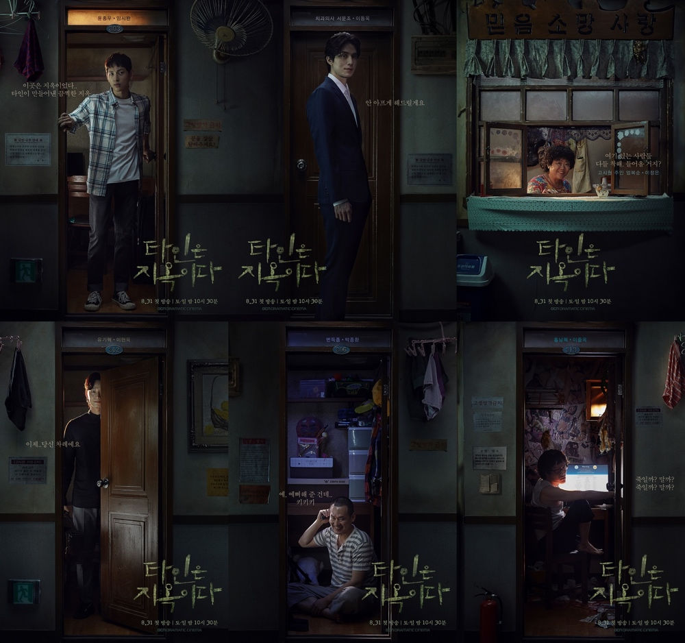 Korean drama Strangers from Hell Character posters