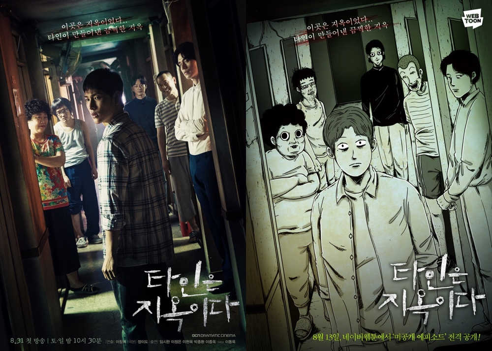 Strangers From Hell Korean drama and webcomic, the cartoonist is Kim Yong-ki