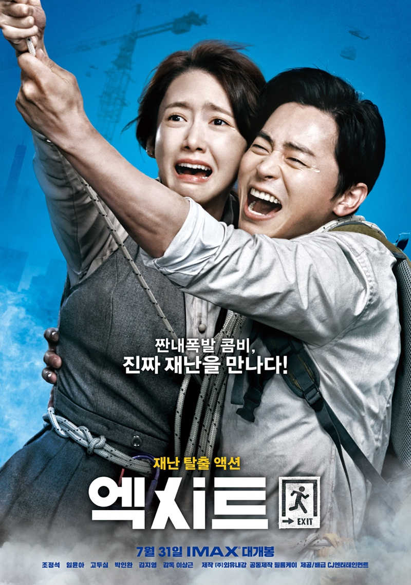 Exit Korean movie review (Non Spoiler