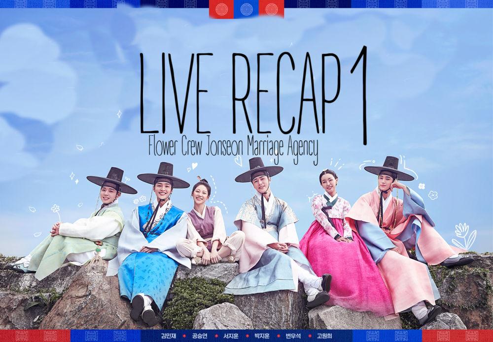 Episode 1 recap for the kdrama Flower Crew Joseon Marriage Agency