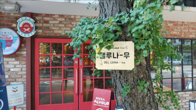 Pizza Avolo (aka Sanchez's Restaurant) in Yeongpyeong-dong