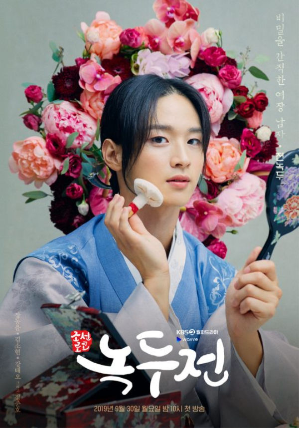 Korean drama The Tale of Nokdu poster