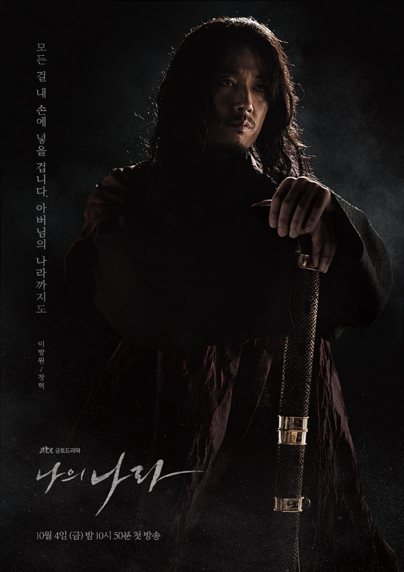 Korean character Poster for Kdrama My Country with Jang Hyuk