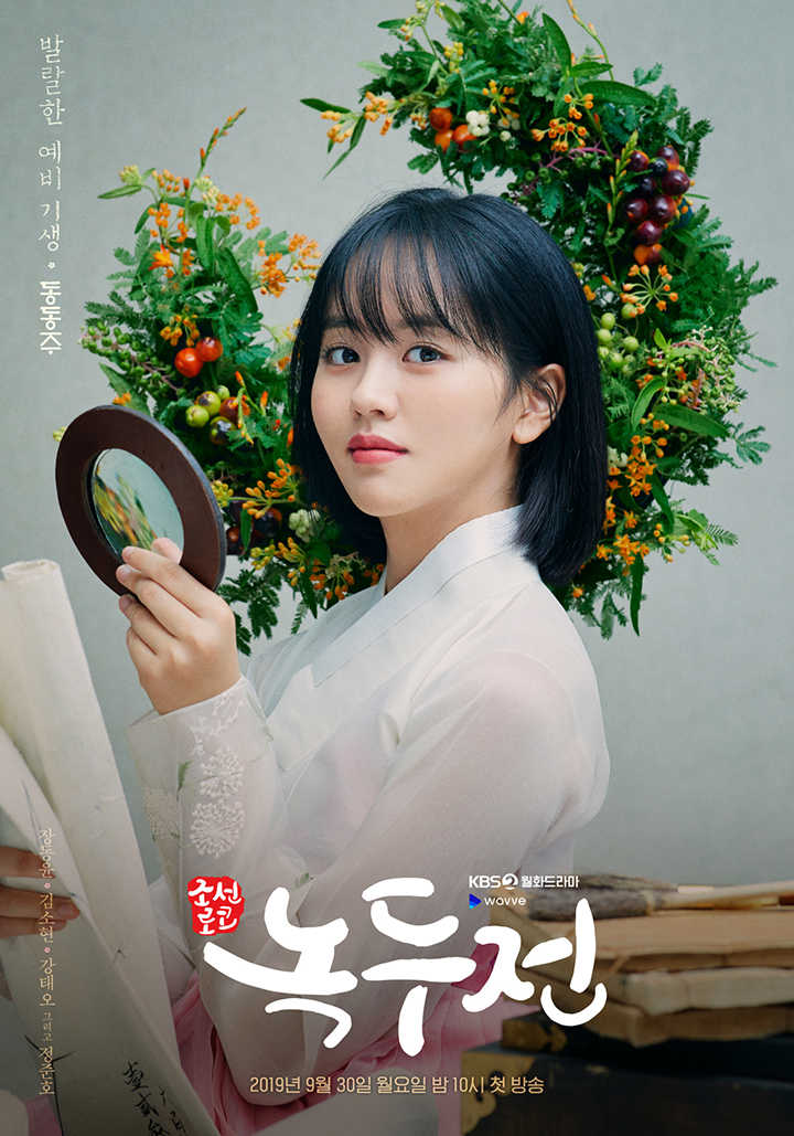 Kdrama The Tale of Nokdu Flower Poster