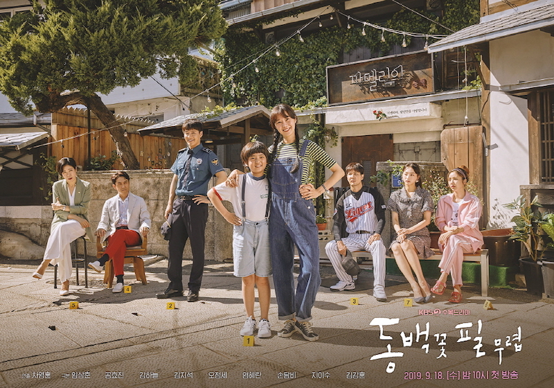 When the Camellia Blooms poster with Gong Hyo-jin and Kang Haneul