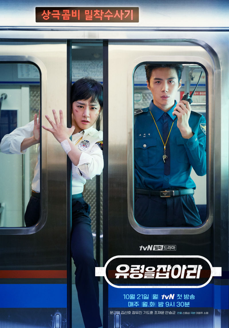 Kdrama Poster for Catch That Ghost