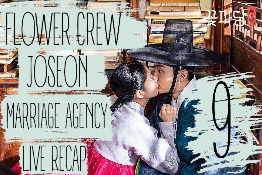 Flower Crew Joseon Marriage Agency Episode 9 Recap
