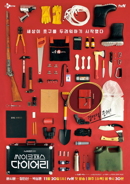 Poster for the Kdrama Psychopath Diary