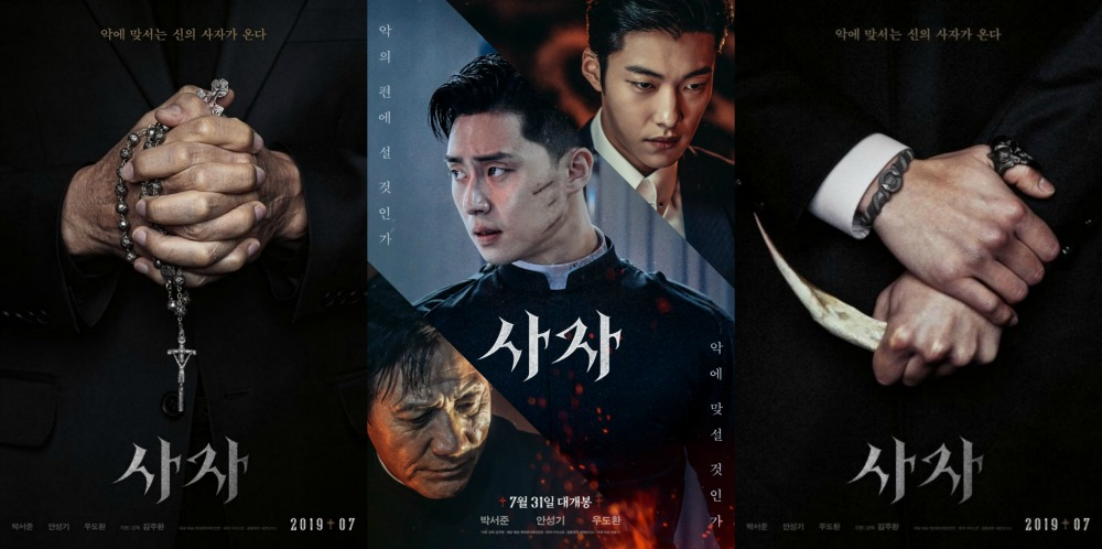 The Divine Fury Korean Movie Review
