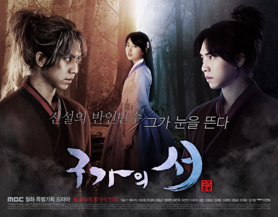 Gu family Book Korean drama Romances to Watch on On Demand Korea Right Now