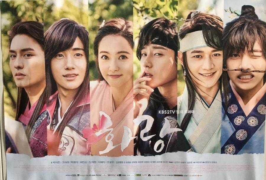 Hwarang Korean drama Romances to Watch on On Demand Korea Right Now