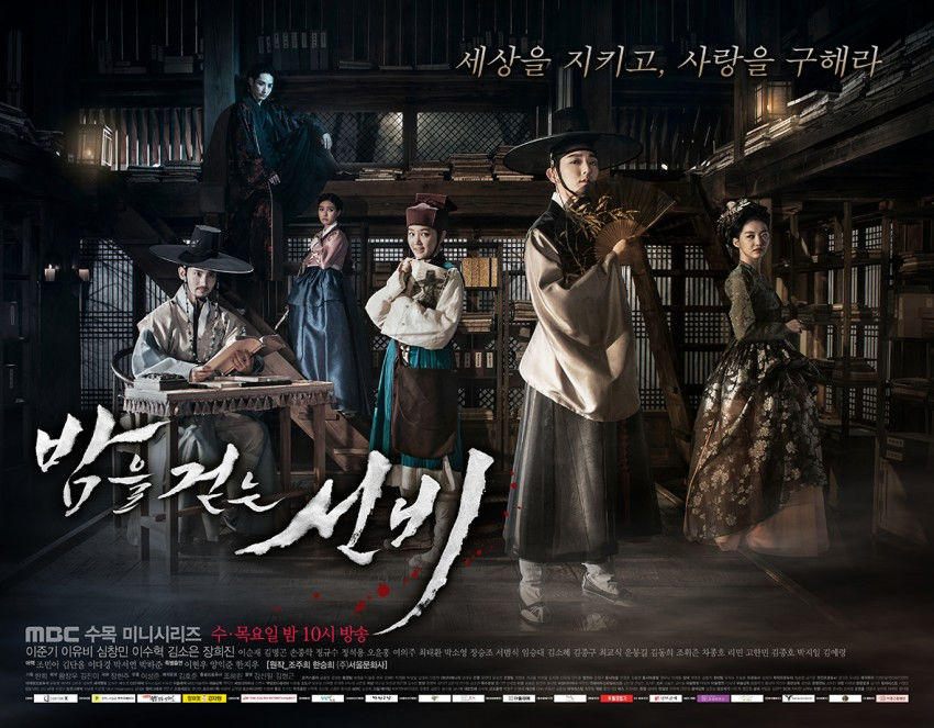 Scholar who walks the night Korean drama Romances to Watch on On Demand Korea Right Now