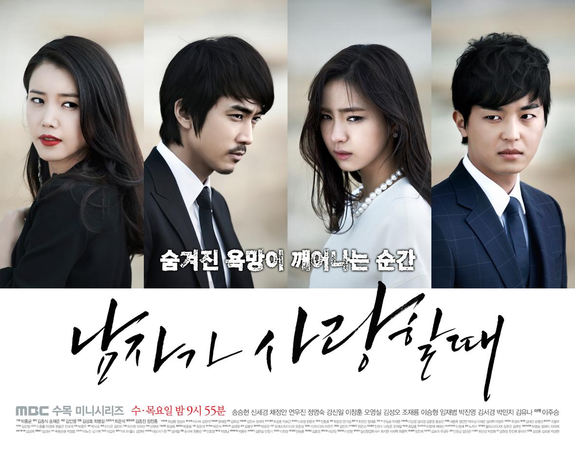 When a man Loves Korean drama Romances to Watch on On Demand Korea Right Now