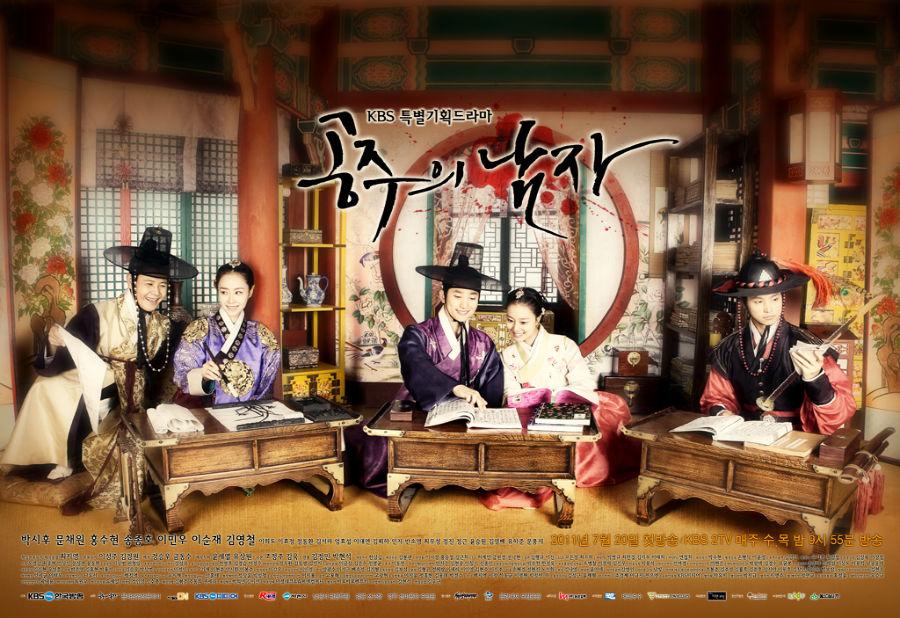 The Princess Man Korean drama Romances to Watch on On Demand Korea Right Now