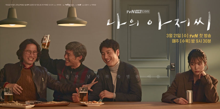 My Ajusshi Our favorite Korean dramas of 2018 and How to Watch