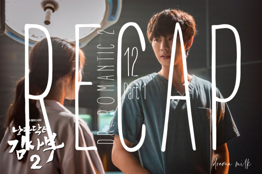 Dr. Romantic 2: Episode 12 Live Recap – Part 1