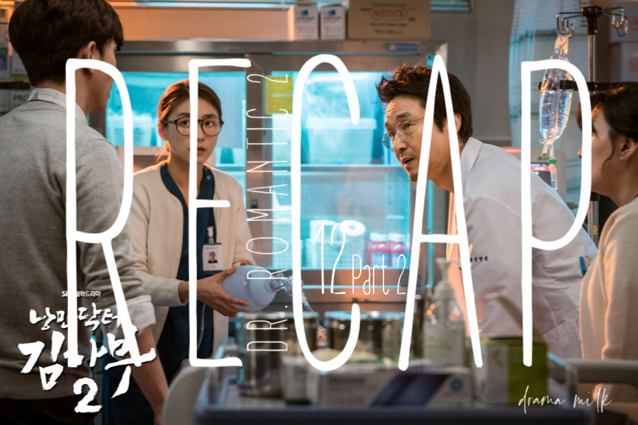 Dr. Romantic 2: Episode 12 Live Recap – Part 2
