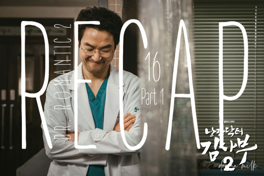 Dr. Romantic 2: Episode 16 Live Recap – Part 1