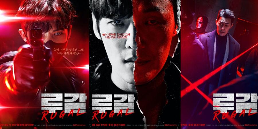 Rugal Korean Drama 2020