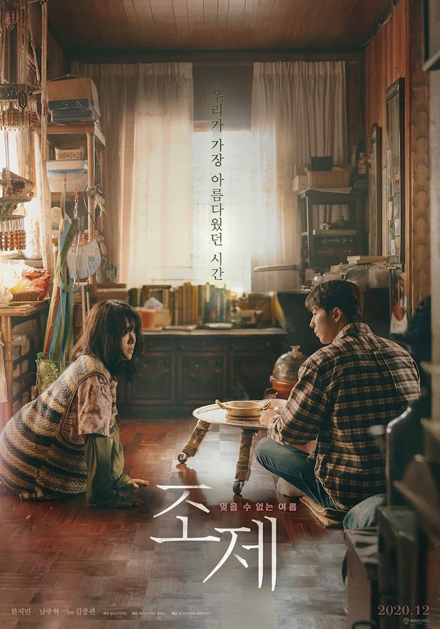 Nam Joo Hyuk Reunites with Han Ji Min in New Tearjerker Movie JOSEE